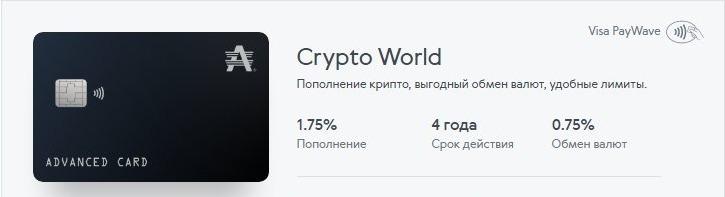 Advanced Cash Crypto World