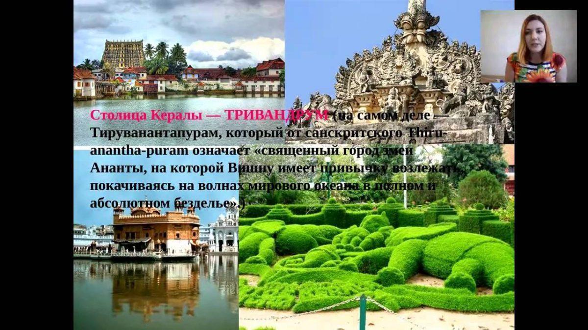 Школа сознательного туриста Advant Travel - Индия, Керала