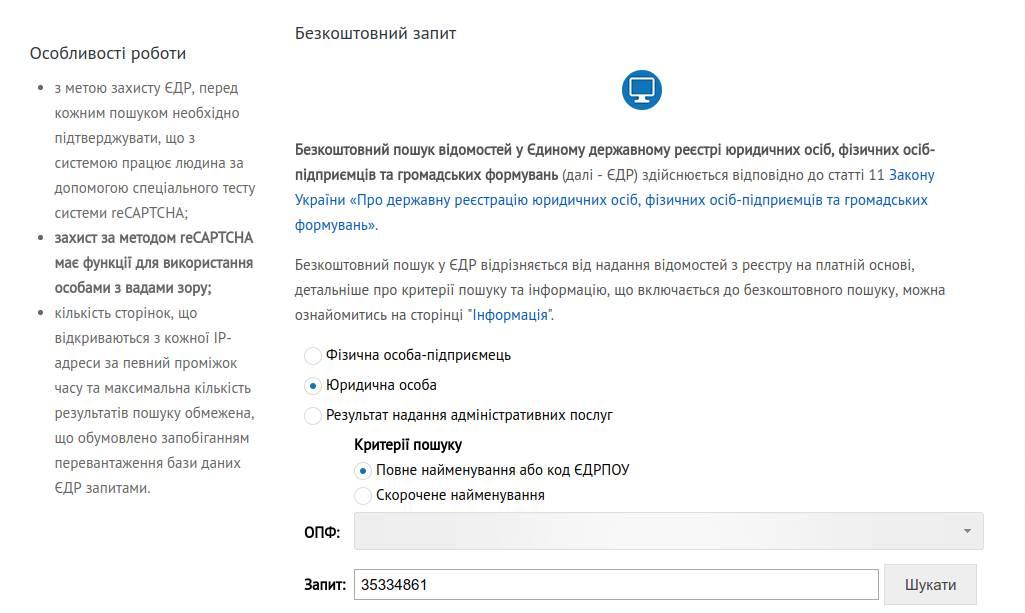 Запрос на сайте министерства юстиции Украины