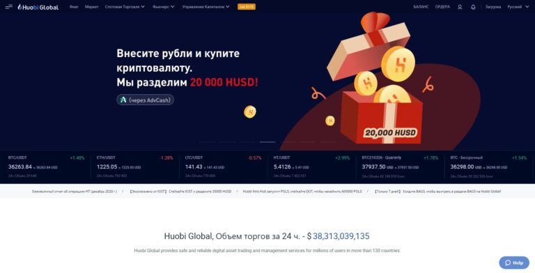 Huobi Global AdvCash Биткойн-обмен Биткойн Цена