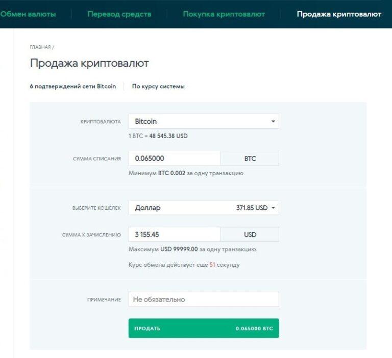 Как продать криптовалюту в Украине за доллары или рубли в России 1