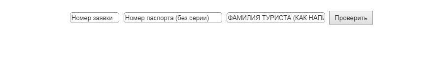 Проверка заявки у туроператораКомпасУкраина.