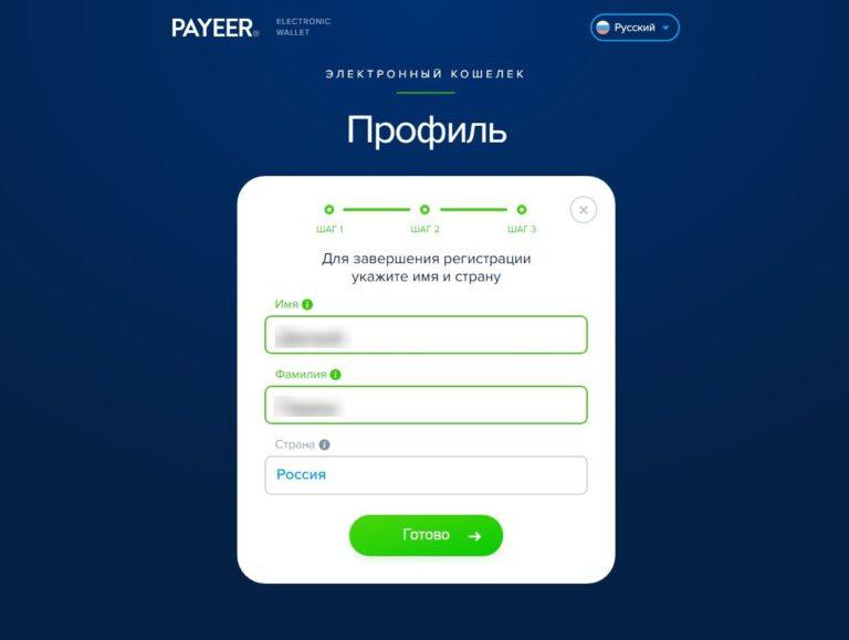 Как зарегистрировать кошелек PAYEER и пополнить счет без комиссии 4
