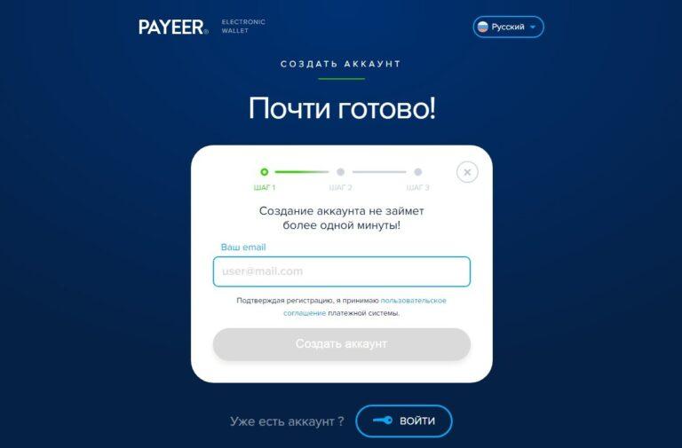 Как зарегистрировать кошелек PAYEER и пополнить счет без комиссии 2