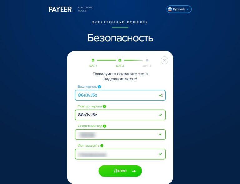 Как зарегистрировать кошелек PAYEER и пополнить счет без комиссии 3