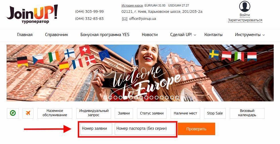 Проверка подтверждения заявки joinup ua
